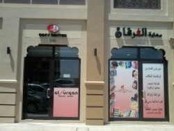 Al Furqan Book Shop ASWAAQ Center AL BARSHA SOUTH-300x375