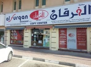 Alfurqan-Booksop-Al-Mamzar-300x375
